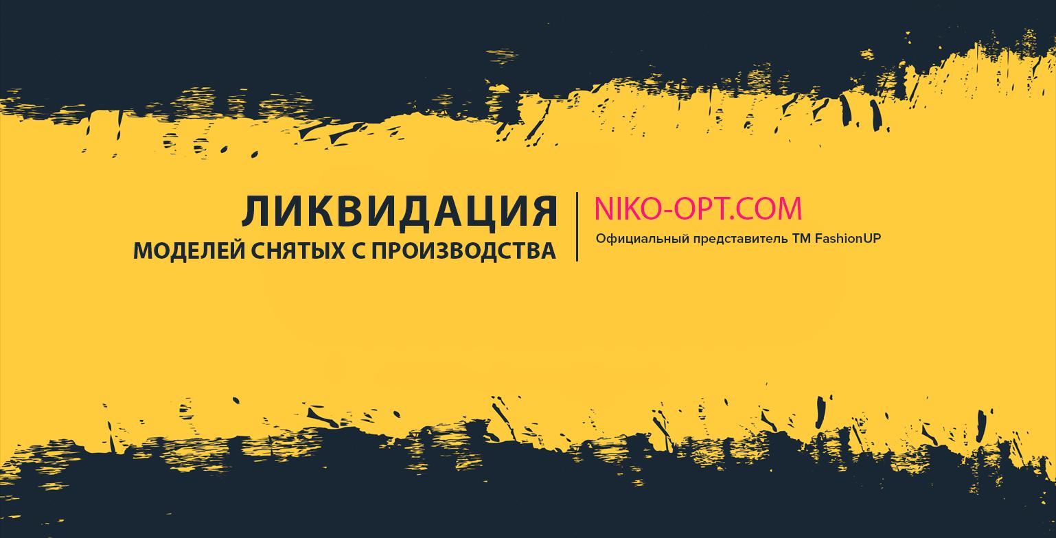 Niko-Opt - официальный поставщик одежды FashionUp и 1ForYou