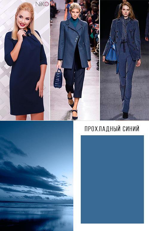 Модные цвета 2016/2017 - прохладный синий