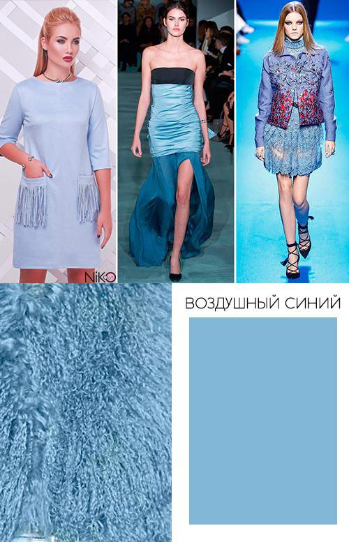 Воздушный синий - модный цвет 2016/2017