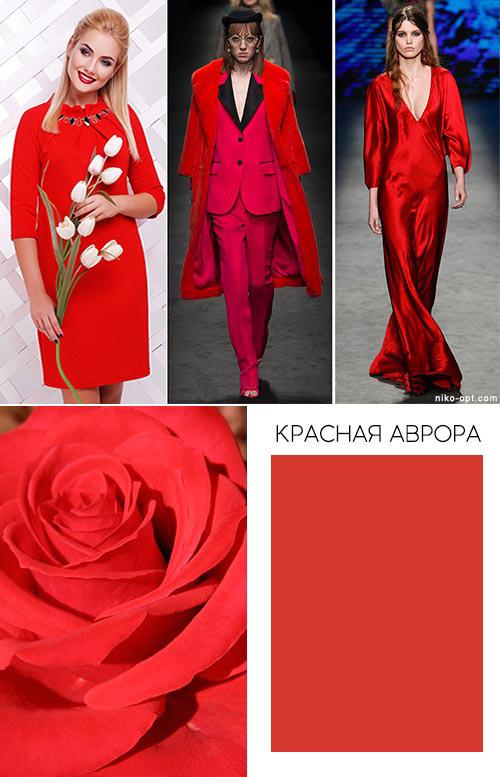 Цвет красная аврора - модный цвет 2016/2017