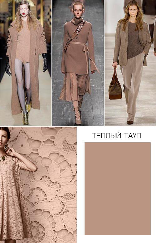 Теплый тауп - модный цвет 2016/2017
