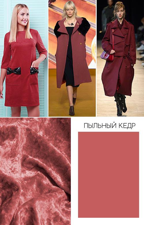 Пыльный кедр - модный цвет 2016/2017