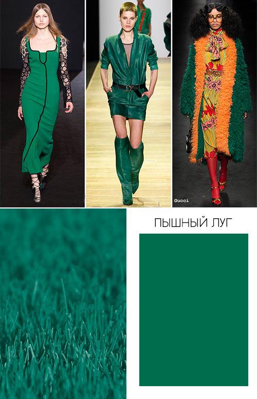 Цвет пышный луг - модный цвет 2016/2017