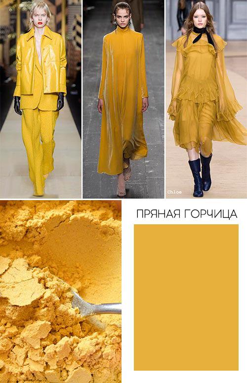 Пряная горчица - модный цвет 2016/2017