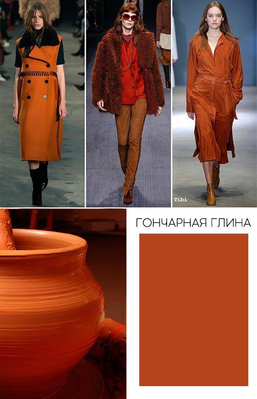 Цвет гончарная глина - модный цвет 2016/2017