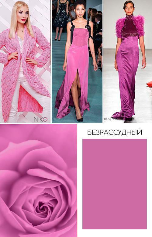 Сочетание фиолетового и розового